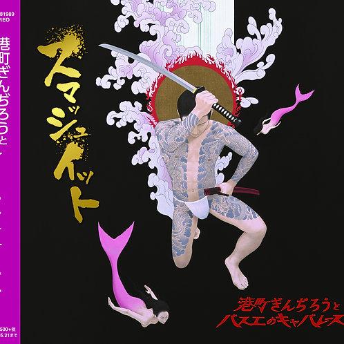 【CD】スマッシュ イット/港町ぎんぢろうとバスエのキャバレーズ