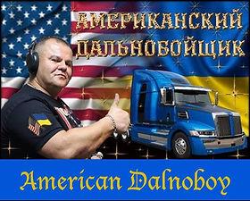 PavelDalnoboy.jpg
