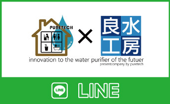 ピュアテック公式「LINE」が誕生!