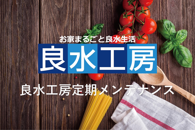 サイトマップ_良水工房定期メ