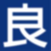 良水工房_Font_バラ_良.jpg