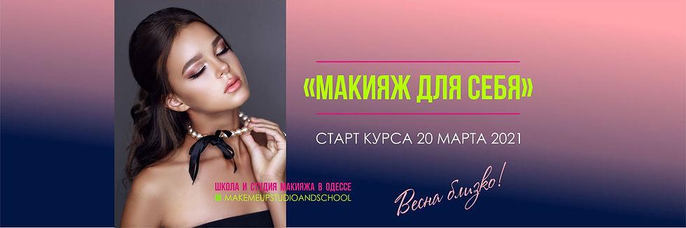 Kurs-vizazh-dlya-sebya-v-odesse-20.03.21