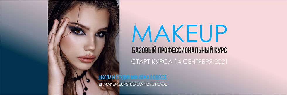 obuchenieina-vizazhista-v-odesse-bazovyj-kurs-po-makiyazhu-page-september-2021.jpg