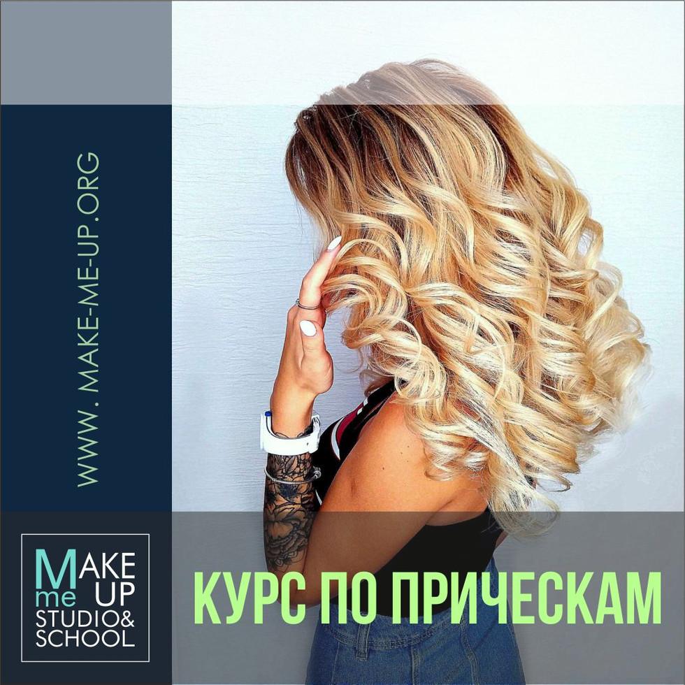 Pricheski-i-hairstyling-v-Odesse-Make-Me
