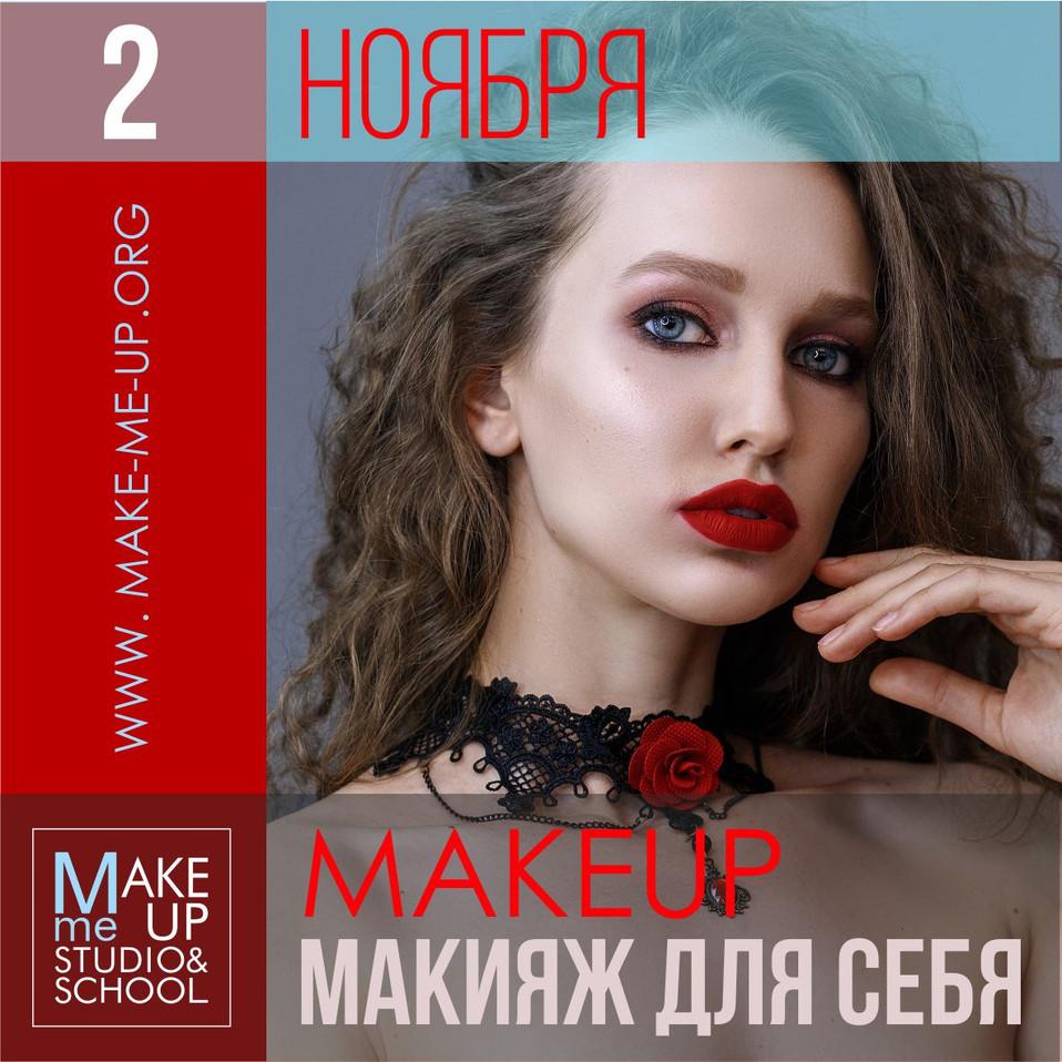Kurs-vizazh-dlya-sebya-v-odesse-02.11.20