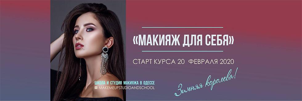 Kurs-vizazh-dlya-sebya-v-odesse-20.02.20