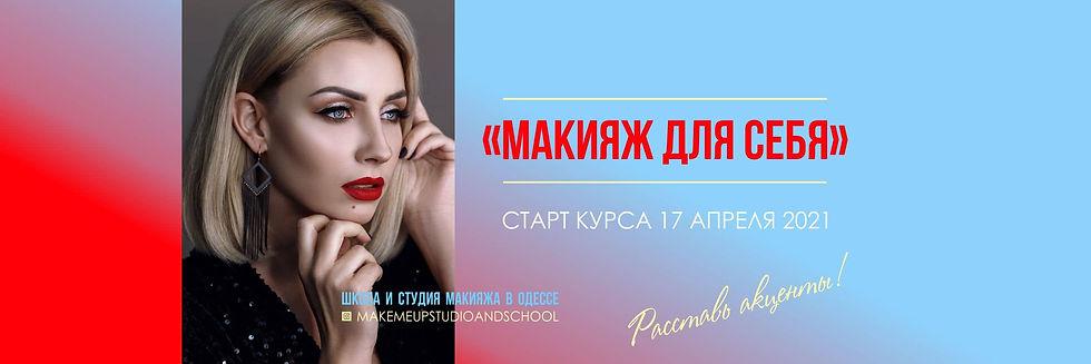 Kurs-vizazh-dlya-sebya-v-odesse-17.03.21
