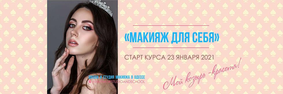 Kurs-vizazh-dlya-sebya-v-odesse-23.12.20