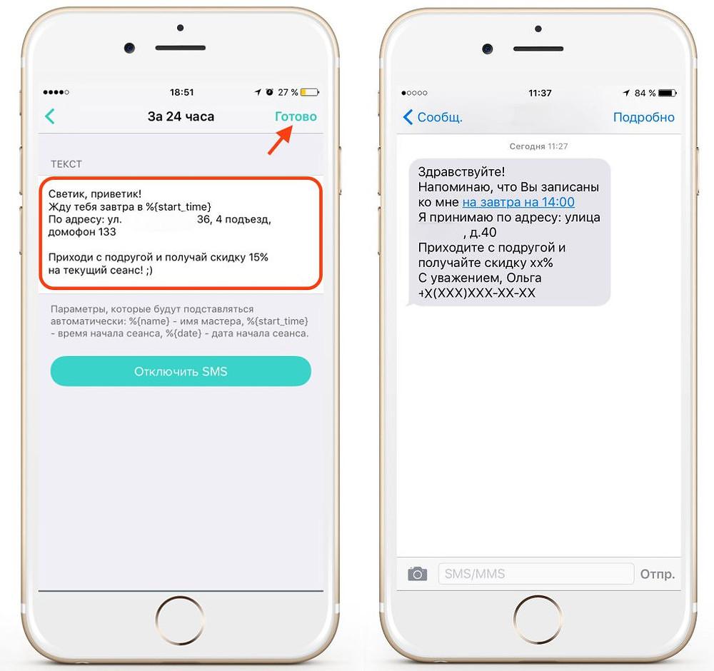 SMS рассылка визажиста-стилиста - отличный инструмент современного маркетинга