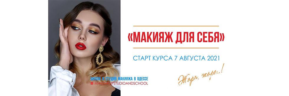 Kurs-vizazh-dlya-sebya-v-odesse-7.08.21-page.jpg