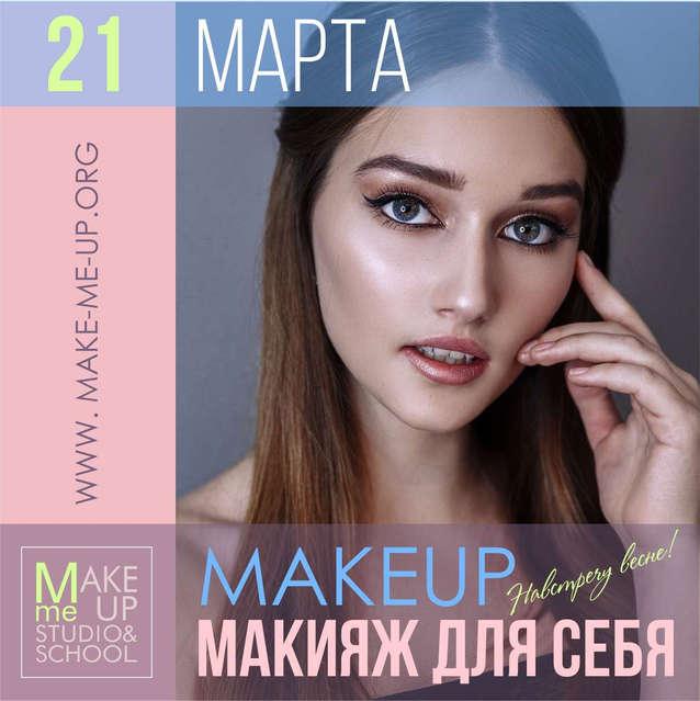 Сам себе визажист - обучение в Одессе