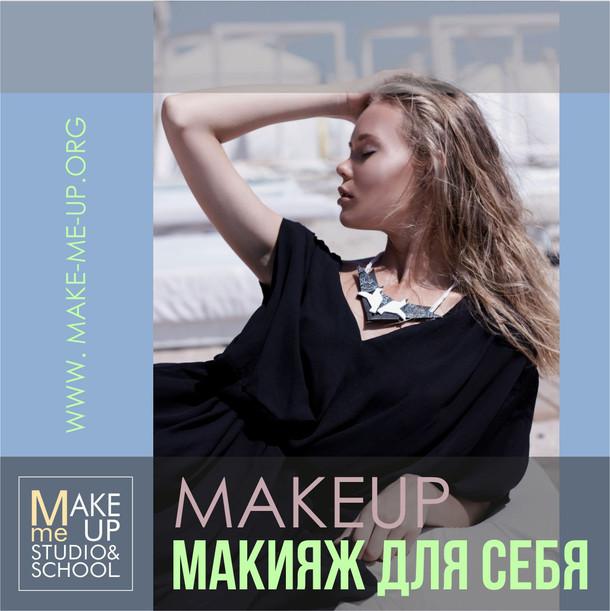 makiyazh-dlya-sebya-v-Odesse-Make-Me-Up-