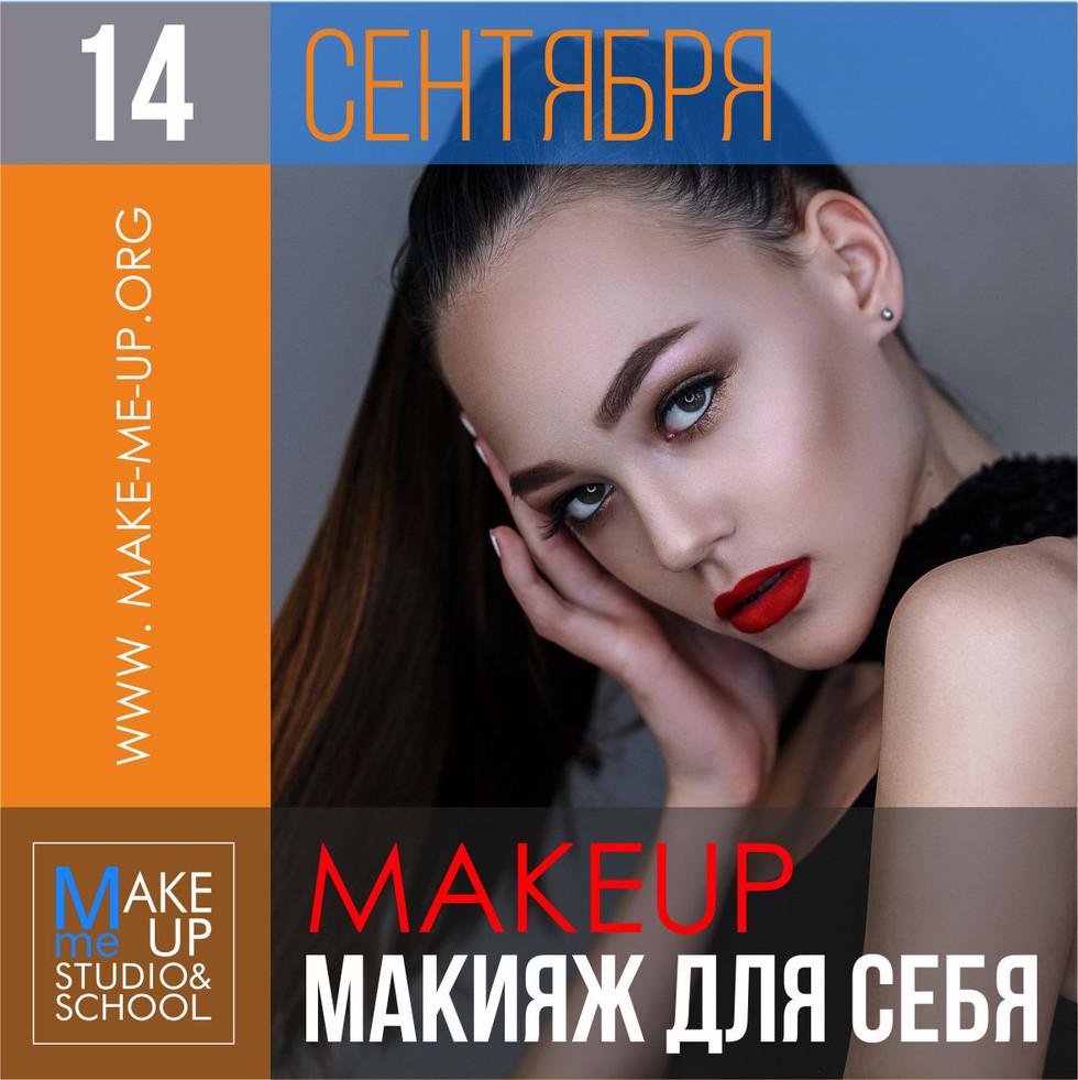 Kurs-vizazh-dlya-sebya-v-odesse 14.09.20