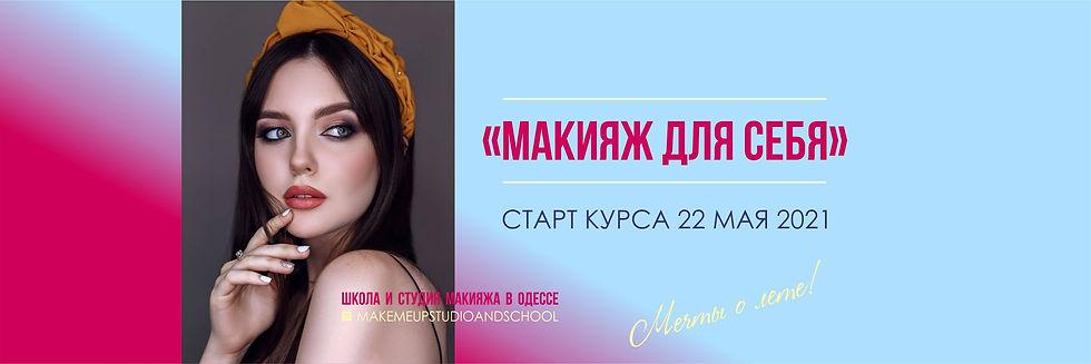 Kurs-vizazh-dlya-sebya-v-odesse-22.05.21