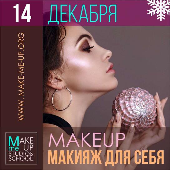 Kurs-vizazh-dlya-sebya-v-odesse 14.12.20