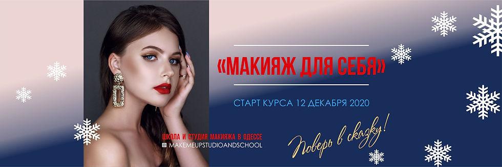 Kurs-vizazh-dlya-sebya-v-odesse-12.12.20