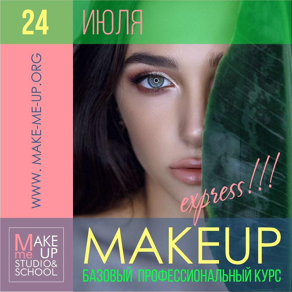 Базовый экспресс-курс по визажу в школе макияжа Make Me Up Studio and School