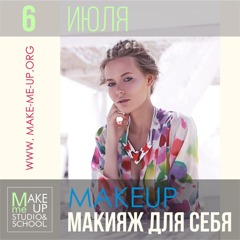 Kurs-vizazh-dlya-sebya-v-odesse-6.07.201