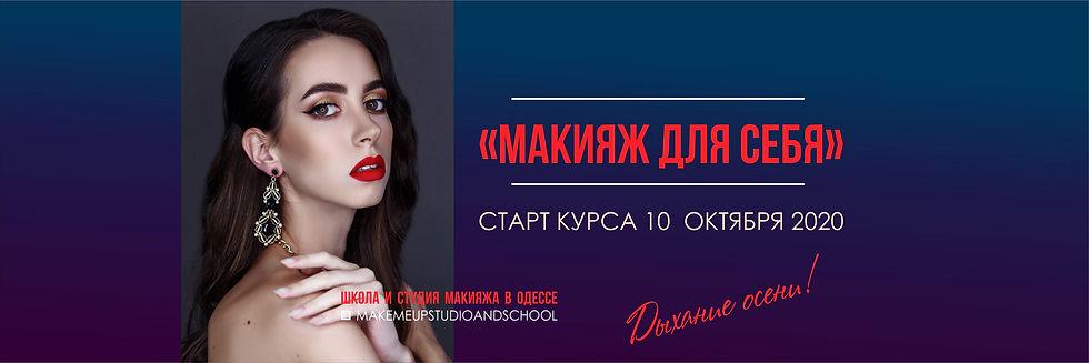 Kurs-vizazh-dlya-sebya-v-odesse-10.10.20