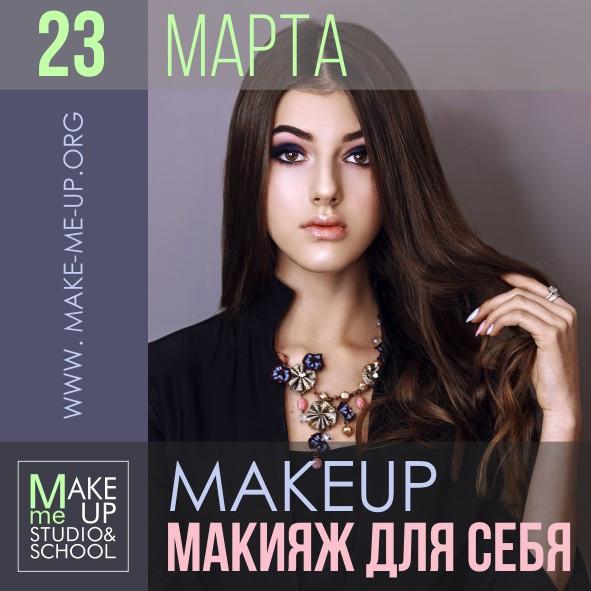 Kurs-vizazh-dlya-sebya-v-odesse-23.03.20