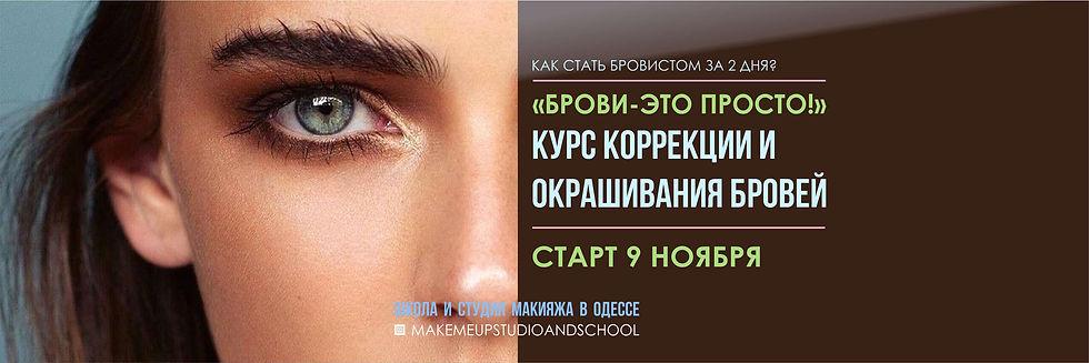 kursy-oducheniya-brovista-odessa-tseleva