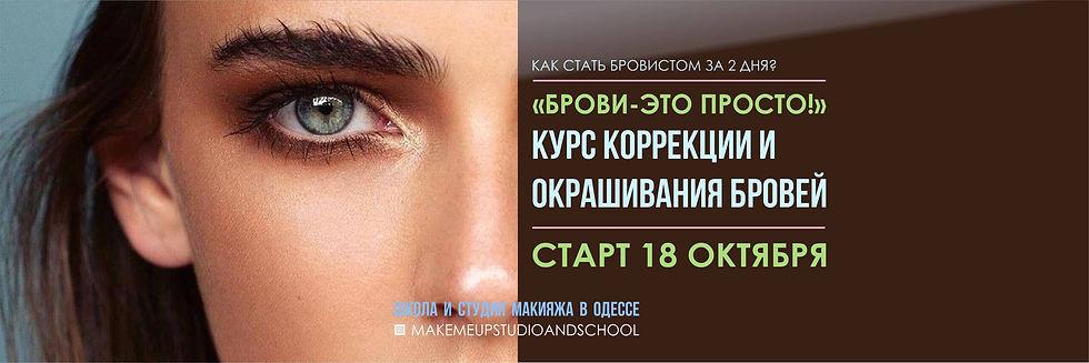 kursy-oducheniya-brovista-odessa-tselevaja.jpg