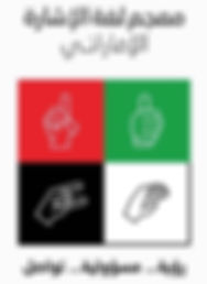 UAE Sign Language Dictionary