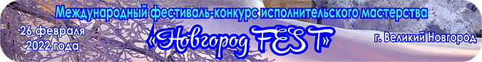 вн новгород фэст.png