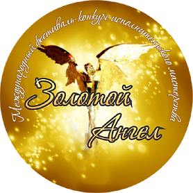 эмблема золотой ангел 2.png