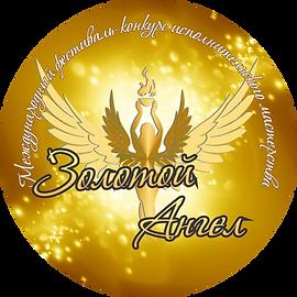 эмблема золотой ангел новая.png