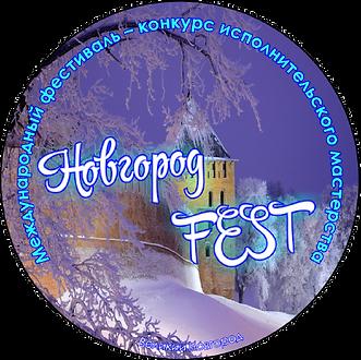 эмблема фестиваль новгород фест мал.png