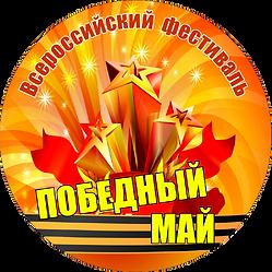 ЭМБЛЕМА ФЕСТИВАЛЯ ПОБЕДНЫЙ МАЙ 2.png