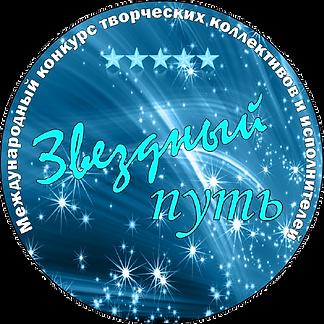 эмблема конкурса ЗВЕЗДЫЙ СТАРТ 2.png