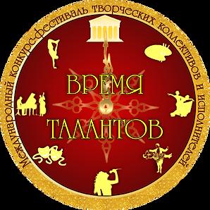 эмблема конкурса время талантов 2.png