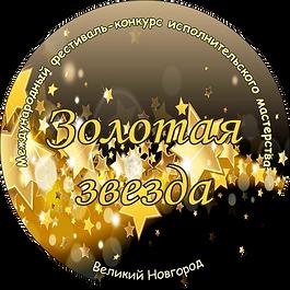 эмблема фестиваль золотая звезда.png