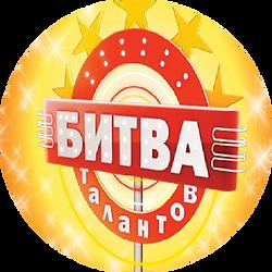 эмблема конкурса БИТВА ТАЛАНТОВ.png