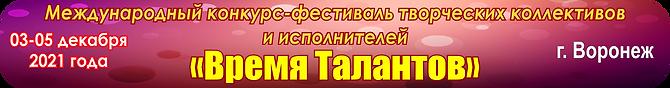 воронеж.png
