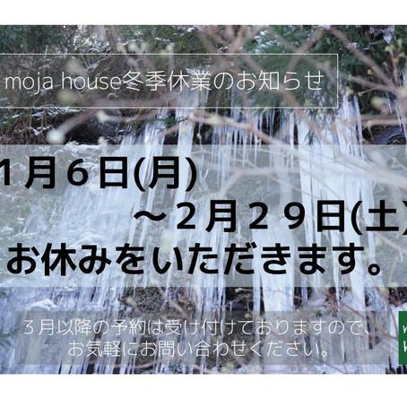 moja house冬季休業のお知らせ。