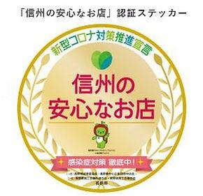 信州安心なお店 ステッカー.jpg