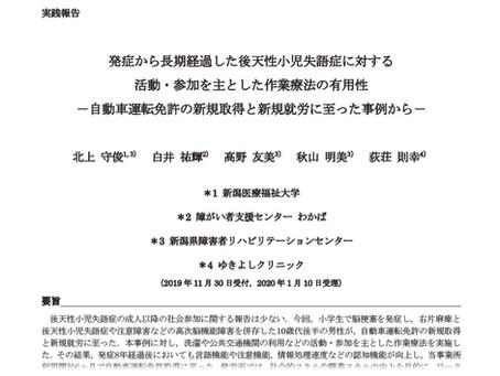 北上守俊助教らの研究論文が「新潟県作業療法士会学術誌」に掲載されました