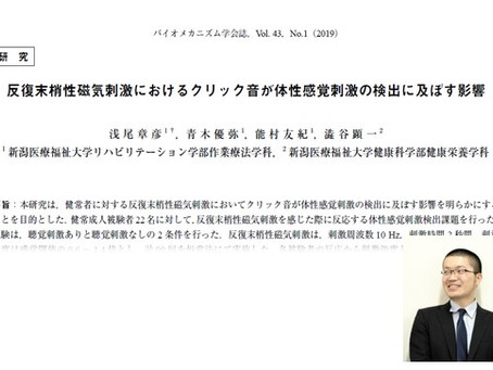 浅尾章彦助教の研究論文が「バイオメカニズム学会誌」に掲載されました