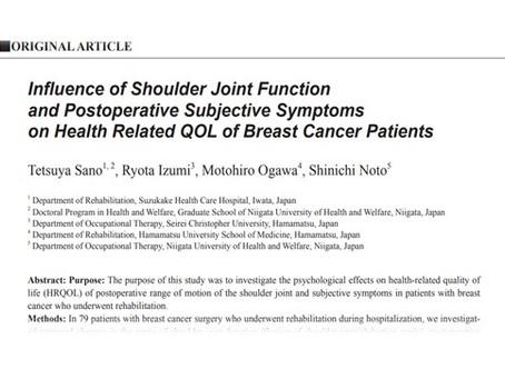 作業療法学科卒業生の研究論文が国際誌Asian Journal of Occupational Therapyに掲載されました