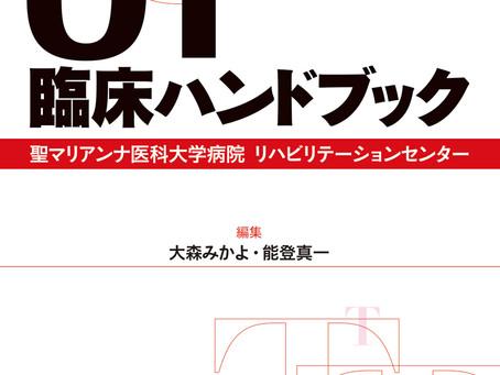 能登真一教授が編集・執筆の書籍「ポケット版OT臨床ハンドブック第2版」が出版されます