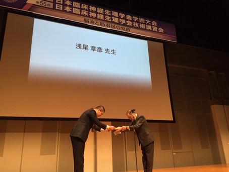 浅尾章彦助教が日本臨床神経生理学会学術大会にて優秀論文賞を受賞しました