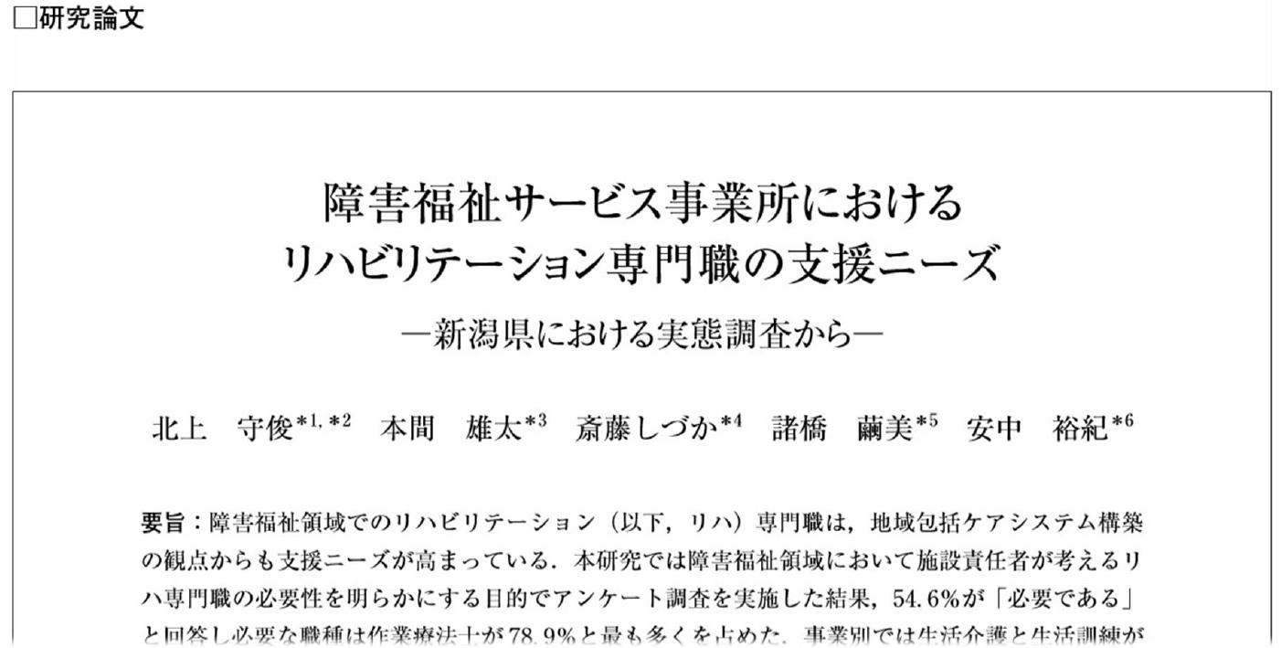 北上守俊助教らの研究論文が学術誌『作業療法』に掲載されました