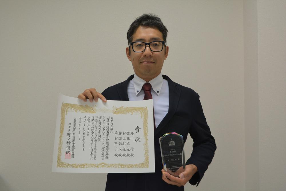 外川佑講師が第28回総合リハビリテーション賞を受賞しました!