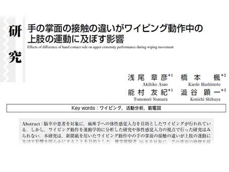浅尾章彦助教らの研究論文が「作業療法ジャーナル」に掲載されました