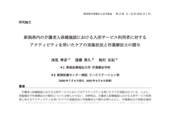 浅尾章彦講師らの研究論文が「新潟県作業療法学会誌」に掲載されました