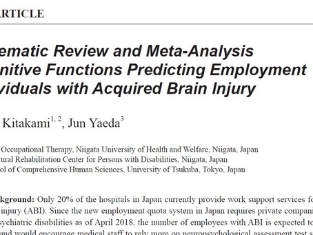 北上守俊助教らの研究論文が国際誌Asian Journal of Occupational Therapyに掲載されました