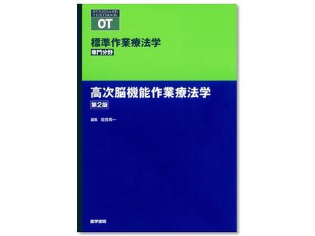 能登真一教授が編集・執筆,外川佑助教が執筆を担当した「標準作業療法学 高次脳機能障害作業療法学第2版」が出版されました